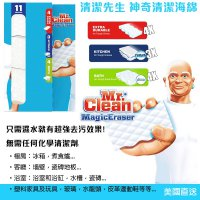 <現貨> Mr Clean Magic Eraser 清潔先生 神奇清潔海綿